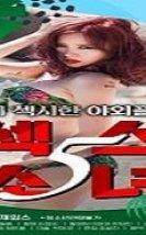 Sex Girl 5 Kore Erotik Film izle
